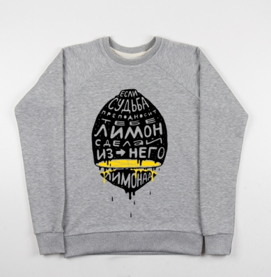Делай лимонад - Купить мужские свитшоты с надписями в Москве, цена мужских свитшотов с надписями  с прикольными принтами - магазин дизайнерской одежды MaryJane