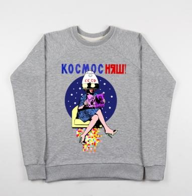 КОСМОС НЯШ - Купить детские свитшоты с илюстрациями в Москве, цена детских свитшотов с илюстрациями  с прикольными принтами - магазин дизайнерской одежды MaryJane