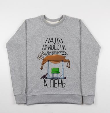 Надо привести себя в порядок, а лень - Купить детские свитшоты с животными в Москве, цена детских свитшотов с животными  с прикольными принтами - магазин дизайнерской одежды MaryJane