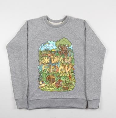 Жили-были - Купить детские свитшоты со сказками в Москве, цена детских свитшотов со сказками  с прикольными принтами - магазин дизайнерской одежды MaryJane