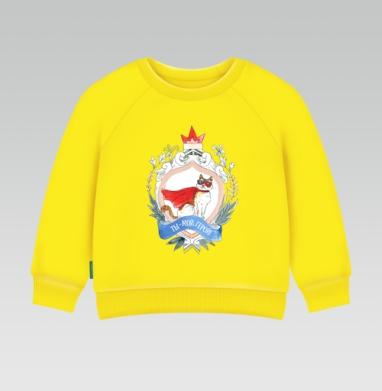 Ты мой герой, Cвитшот Детский желтый 240гр, тонкая