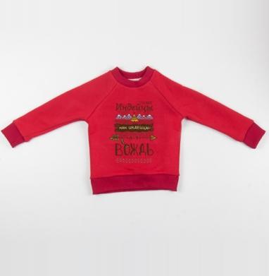 Cвитшот Детский красный 340гр, теплый - Все индейцы как индейцы