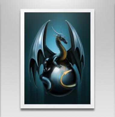 Дракон на стеклянном шаре - Постер в белой раме, дракон