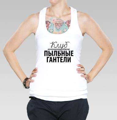 Клуб Пыльные Гантели, Борцовка женская белая рибана 200гр
