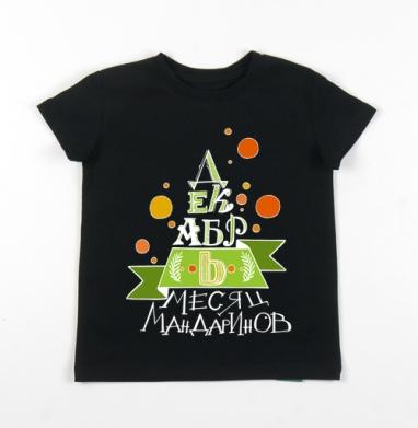 Детская футболка черная хлопок с лайкрой 140гр - Месяц мандаринов