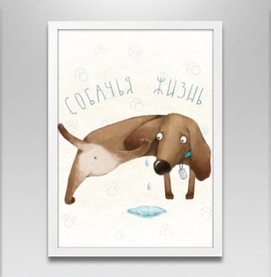 Собачья жизнь  - Интернет магазин футболок №1 в Москве