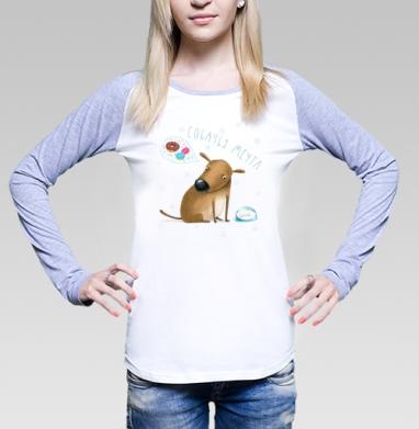 Собачья мечта, Футболка лонгслив женская бело-серая
