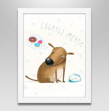 Собачья мечта, Постер в белой раме