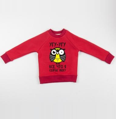 Cвитшот Детский красный 340гр, теплый - Угу-угу