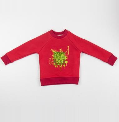 Cвитшот Детский красный 340гр, теплый - Будь здоров!
