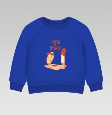 Cвитшот Детский Синий 320гр, стандарт - ХЛЕБА И ЗРЕЛИЩ