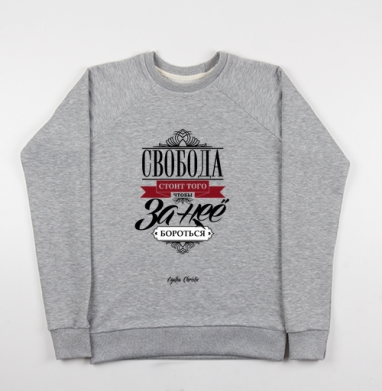 Freedom - Купить мужские свитшоты свобода в Москве, цена мужских свитшотов свобода  с прикольными принтами - магазин дизайнерской одежды MaryJane