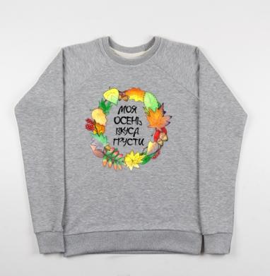 Моя Осень Вкуса Грусти, Свитшот мужской серый-меланж 240гр, тонкий