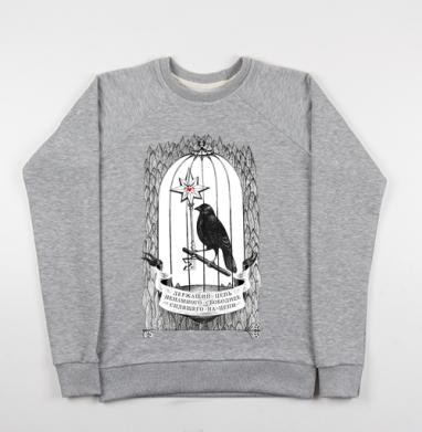 Относительность свободы - Купить мужские свитшоты свобода в Москве, цена мужских свитшотов свобода  с прикольными принтами - магазин дизайнерской одежды MaryJane