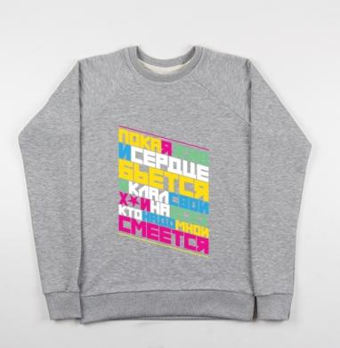 Пока я жив и сердце бьется, я клал свой х*й на всех, кто надо мной смеется. - Купить мужские свитшоты с надписями в Москве, цена мужских свитшотов с надписями  с прикольными принтами - магазин дизайнерской одежды MaryJane