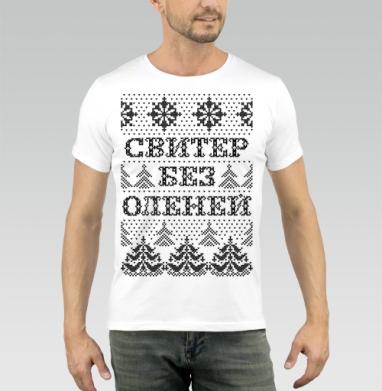 Свитер без оленей и жизнь без оленей - Белые мужские футболки с прикольными надписями