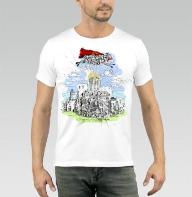 Так рождается снег и дождь - Купить мужские футболки с городами в Москве, цена мужских футболок с городами  с прикольными принтами - магазин дизайнерской одежды MaryJane