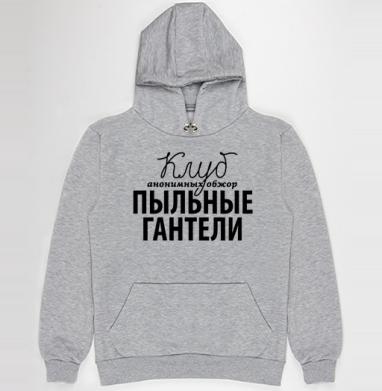 Клуб Пыльные Гантели, Толстовка Муж. меланж 300гр без начеса