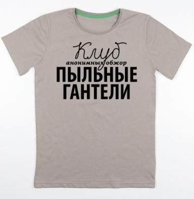 Клуб Пыльные Гантели, Футболка мужская св. коричневый 180гр