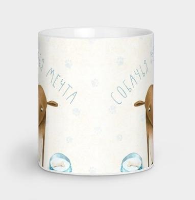 Собачья мечта - Кружки с логотипом