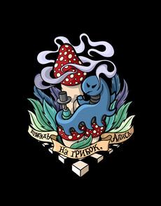 Присядь на грибок, Алиса - дым - Коллекции