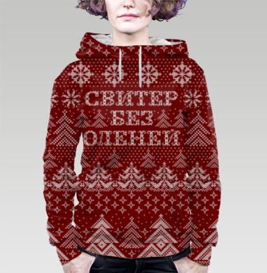 Свитер без оленей и жизнь без оленей, Толстовка женская с карманом (полная запечатка)