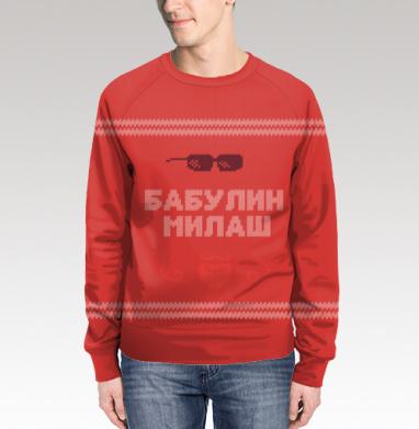 Свитшот мужской 3D - Бабулин Милаш свитер