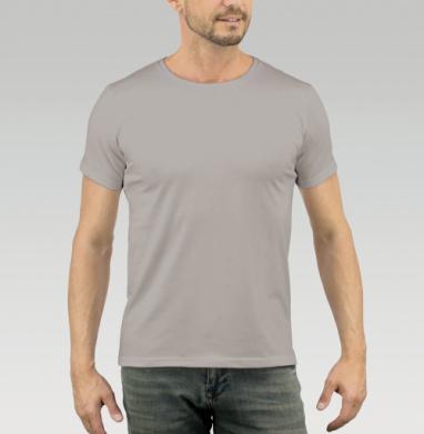 БЕЗ ПРИНТА - Мужские футболки Slim серые 180гр купить в Москве | Футболки слим фит для мужчин в интернет-магазине Maryjane