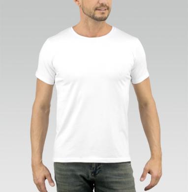 БЕЗ ПРИНТА - Купить модную белую мужскую футболку с рисунком в интернет-магазине Мэриджейн