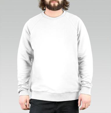 БЕЗ ПРИНТА - Свитшоты regular мужской белый 320гр, v2 купить в интернет-магазине Мэриджейн в Москве и СПБ | Свитшоты с дизанерскими принтами