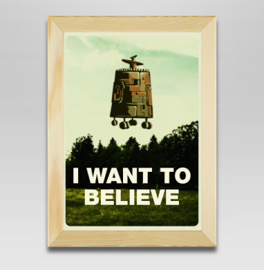 I want to believe -  - Страница 2