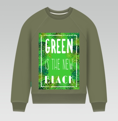Green is the new black, Свитшот мужской хаки 240гр, тонкий