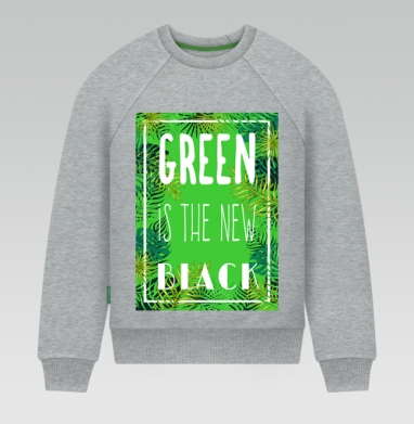 Green is the new black, Свитшот мужской серый-меланж 320гр, v2