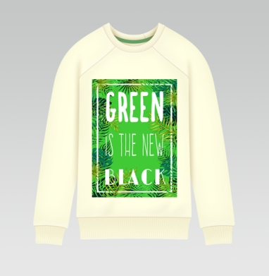 Green is the new black, Cвитшот женский, молочный 320гр, v2