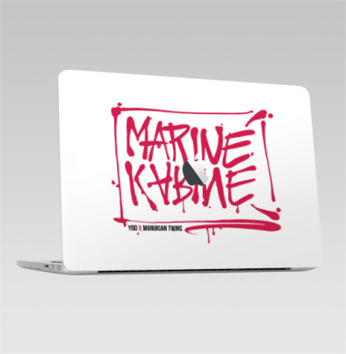 MT Marine Karine, 2016-2018 – Macbook Pro Touch Bar (с яблоком )